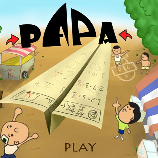 模擬App|PAPA LOGO-3C達人阿輝的APP