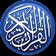 Holy Quran Eng - القرآن الكريم (app)