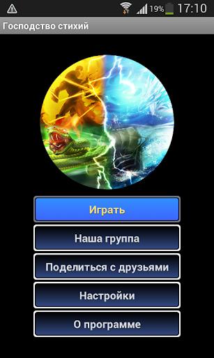 ONLINE :: Господство Стихий