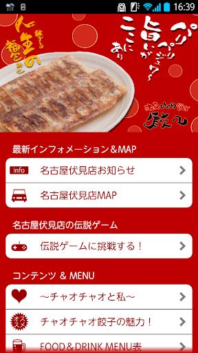 玩生活App|浪花ひとくち餃子 餃々(チャオチャオ) 名古屋伏見店免費|APP試玩