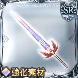 アークエンジェル武器