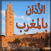 الصلاة بالمغرب