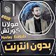 mevlan kurtishi quran mp3 offline Download for PC Windows 10/8/7