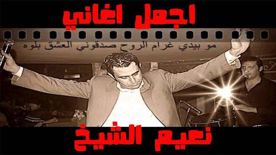 اغاني نعيم الشيخ بدون نت - náhled