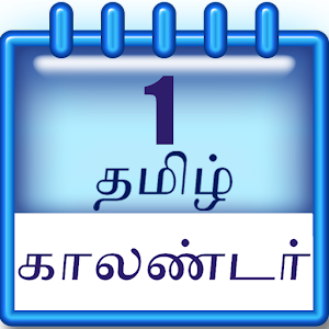 Tamil Daily Calendar.Maha Tamil Daily Calendar 0 0 7 Apk Androidappsapk Co