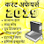 GK Current Affairs Hindi 2019 Exam Prep - SSC IAS file APK for Gaming PC/PS3/PS4 Smart TV
