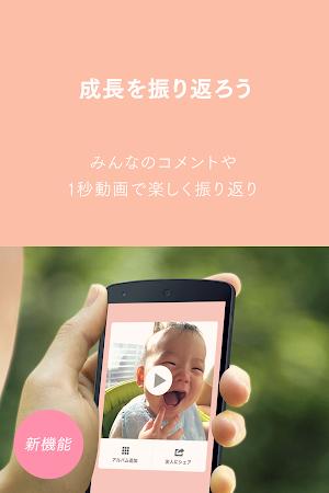 家族アルバム みてね - 子供の写真や動画を共有、整理アプリ 2.2.1 screenshot 166675
