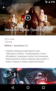 ГдеКИНО - афиша кинотеатров Screenshot 13
