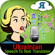 Ukrainian Speech To Text Translator Download for PC Windows 10/8/7