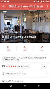 New Savour · 寻味(巴黎寻味,伦敦寻味) - náhled