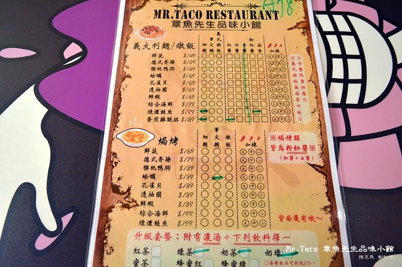 章魚先生品味小館菜單