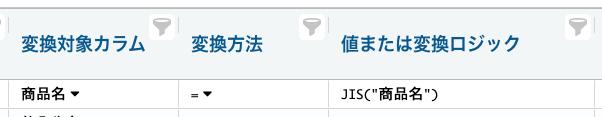 MassteryでのJIS関数を指定する例