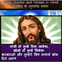 Hindi Bible Quotes icon
