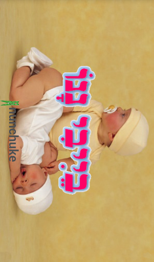 מוזיקה לתינוקות בְיִיבִי נָנוֹ