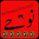 Muharram Nohay Audio Mp3 Download on Windows