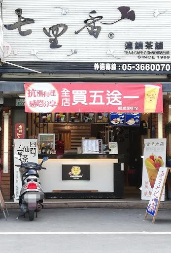 七里香連鎖茶舖-朴子開元店