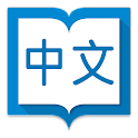 Hanping Chinese Dictionary icon