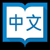 Hanping Chinese Dictionary