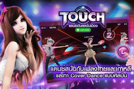 LINE Touch 1.0.19 screenshot 632544