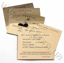 Photo: Сувенірні таблички на катери для завода Ленінська Кузня. Золотистий пластик, гравіровка