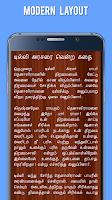 Screenshot of Thenali Raman Stories in Tamil