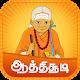 Aathichudi Tamil for PC Windows 10/8/7