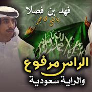 الراس مرفوع والراية سعودية - فهد بن فصـلا