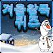 겨울 얼음왕국 퀴즈 - 엘사 올라프