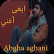 أبغى اغني- مجرم قيمز| Dr.Slim-abgha aghani بدون نت APK