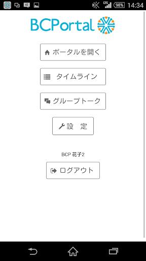 BCPortal 1.4.1 Windows u7528 1