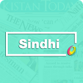 Sindhi Newspapers