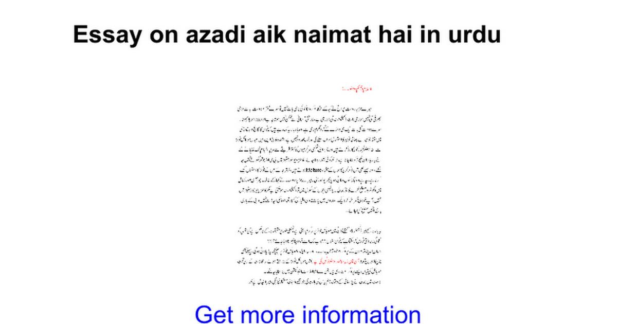 google essays in urdu Pakistan's best urdu website of urdu poetry, urdu stories, urdu jokes, urdu horoscope, urdu news, urdu sms, urdu makeup tips, urdu cooking recipe,urdu beauty tips and sms to pakistan you can also listen to indian & paksistan music online.