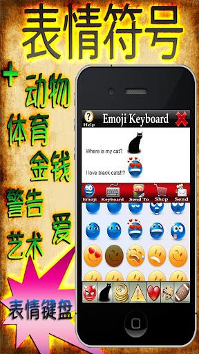 Emoji 2 - 免费表情 + 有表情键盘!
