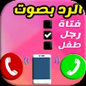 تغيير الصوت الثناء المكالمات بسهولة  PRO icon