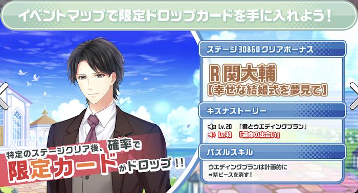 R関大輔「幸せな結婚式を夢見て」