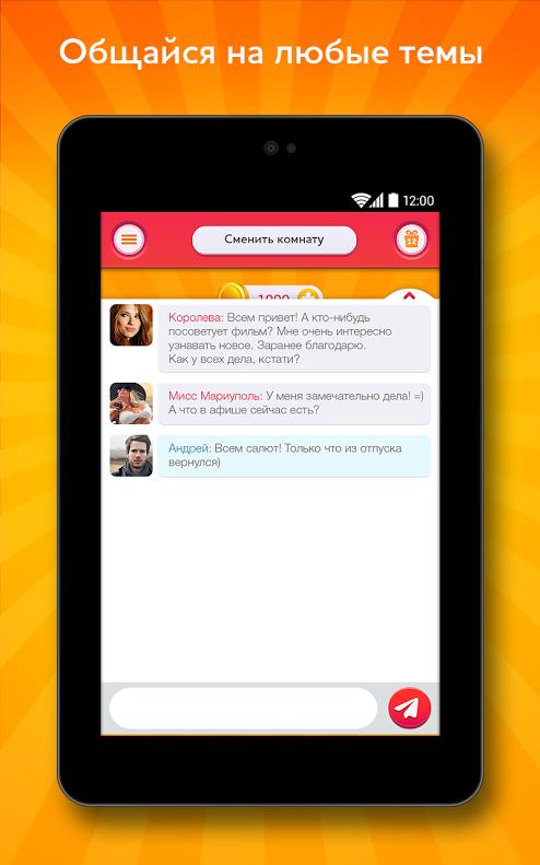 приложения для общения и знакомств на телефон
