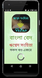 বেদ: ঋগ্বেদ সংহিতা -সকল খণ্ড একত্রে (Vedas Bangla)