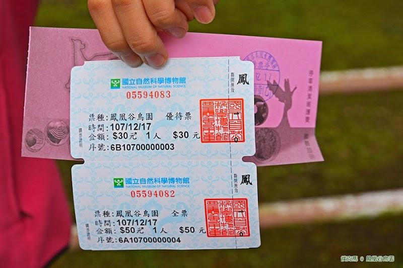 鳳凰谷鳥園生態園區門票