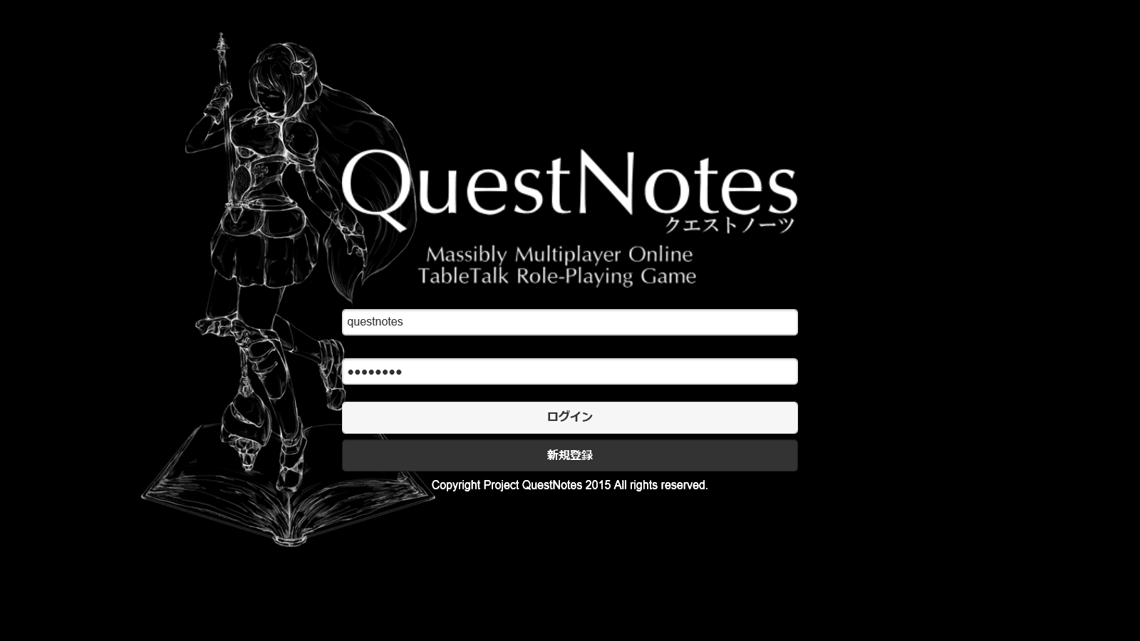 QuestNotes- screenshot