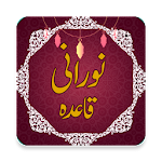 Kids Noorani Qaida App: Sound and Tajweed Offline 2.2