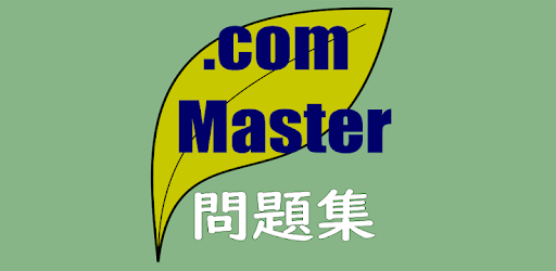 NTT Communications Internet Exam. .Com Master exam questions. It is a full original original problem, and it collects 151 questions in total.