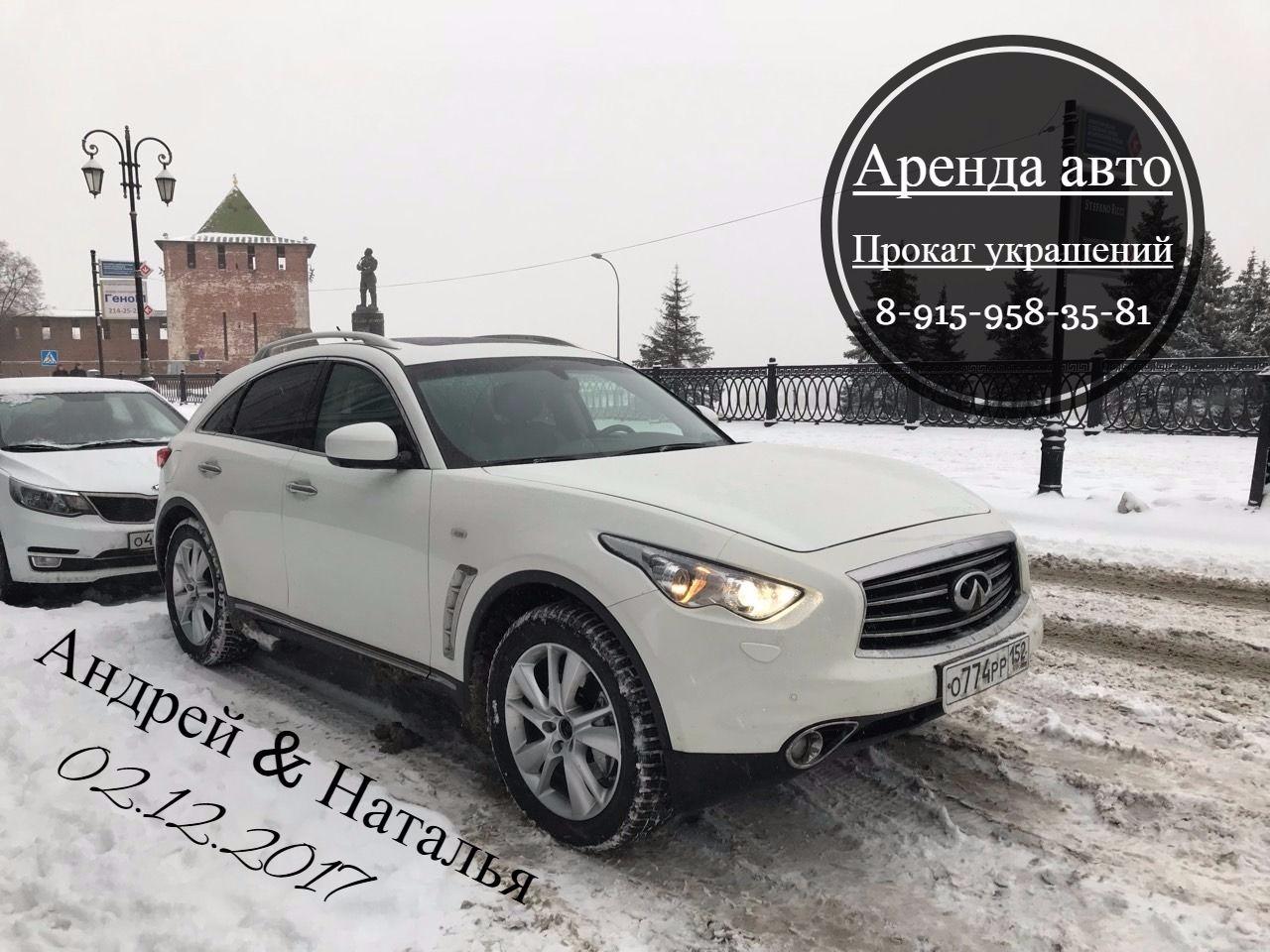 Infiniti FX37 в Нижнем Новгороде