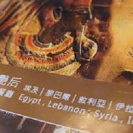 埃及豔后異國料理餐廳