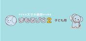 まもるゾウ2(子ども用) Lietotnes (APK) bezmaksas lejupielādēt Android/PC/Windows screenshot