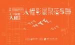 透過與穿過銀幕,返回並反轉現實:專訪人權影展統籌馮賢賢、國家人權博物館館長陳俊宏(下)