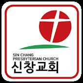대구신창교회