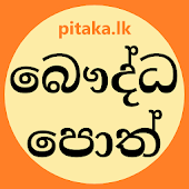 Sinhala Buddhist Books