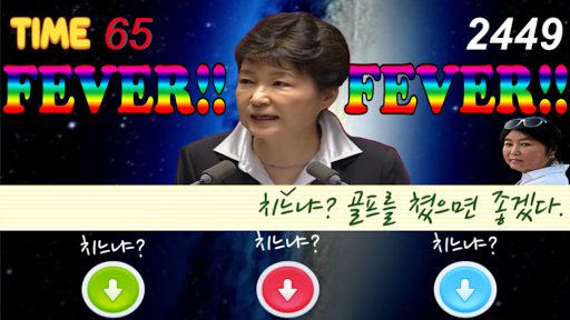 최순실 게임(최순실게이트-Choi's GATE)  screenshots 5