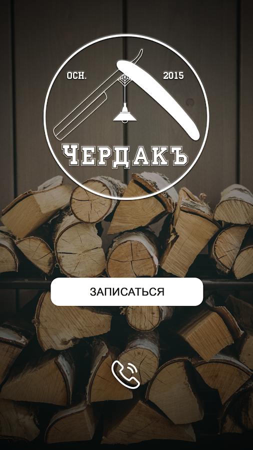 Чердакъ- screenshot