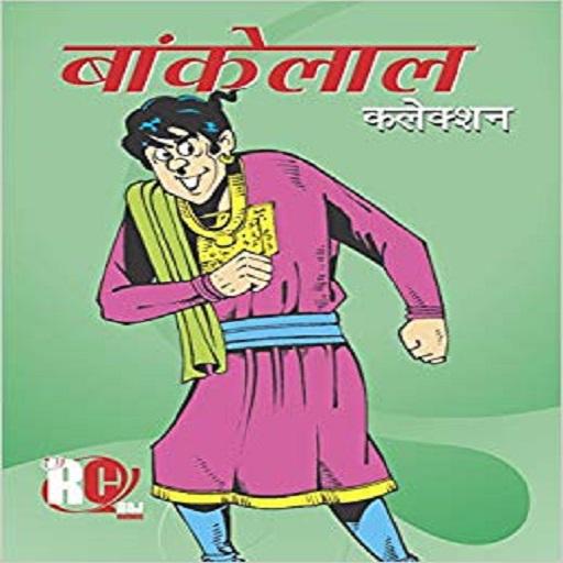 All Bankelal Comedy  Comics In Pdf